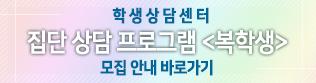 [학생상담센터] 집단상담 프로그램 모집 <복학생>(08.10
