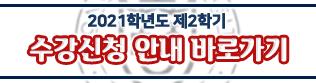2021학년도 제2학기 수강신청 안내(09.30