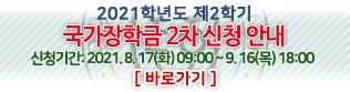 2021학년도 2학기 국가장학금 2차 신청 안내(09.30