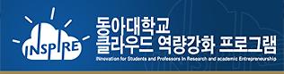 동아대 4차 산업혁명 혁신선도대학 사업단(02.28