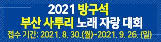 [국어문화원]2021 방구석 부산 사투리 노래 자랑 대회(09.30
