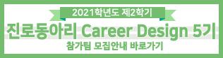 2021학년도 제2학기 진로동아리 「Career Design」 참가팀 모집 안내(09.22