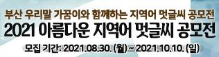 [국어문화원]2021 아름다운 지역어 멋글씨 공모전 안내(10.10
