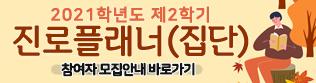 [진로개발센터] 2021학년도 제2학기 진로플래너(집단) 안내(01.28
