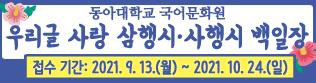 [국어문화원] 우리글 사랑 삼행시·사행시 백일장(10.13