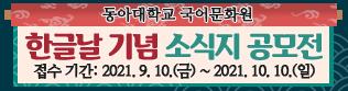 [국어문화원] 한글날 기념 소식지 공모전(10.18