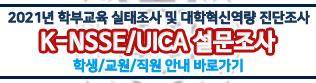 [교육혁신원/교육성과관리센터] 2021년 재학생·교원(교수)·직원 실태조사 실시 안내(10.08