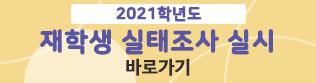 [학생상담센터] 2021학년도 재학생 실태조사 실시(10.29