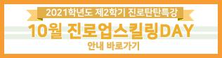 [대학일자리플러스센터] 2021학년도 제2학기 진로탄탄특강 '10월 진로업스킬링DAY'(10.14
