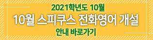 [언어교육원]2021학년도 10월 스피쿠스 전화영어 개설 안내(09.23