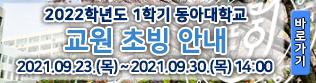 동아대학교 교원초빙안내(09.30