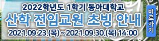 산학 전임교원 초빙안내(09.30