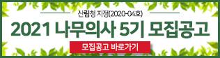 나무의사과정(10.03