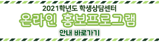 [학생상담센터] 온라인 홍보프로그램 안내(10.17