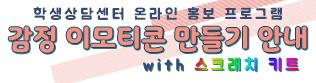 [학생상담센터] 스크래치 키트 배부 행사(온라인 홍보 프로그램)(10.17