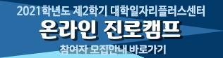 [대학일자리플러스센터] 2021학년도 제2학기 온라인 진로캠프(11.05