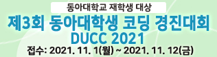 제3회 동아대학생 코딩 경진대회 DUCC 2021 배너(11.12