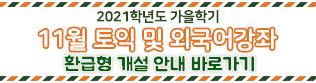 [언어교육원]2021학년도 가을학기 11월 토익 및 외국어강좌(환급형) 개설 안내(10.28