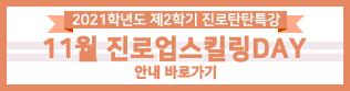 [대학일자리플러스센터] 2021학년도 제2학기 진로탄탄특강 '11월 진로업스킬링DAY'(11.11
