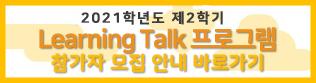 [학생상담센터] 2021-2 러닝톡(Learning Talk) 프로그램 모집 안내(11.07