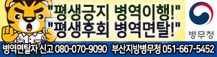 병역면탈 범죄 예방 홍보