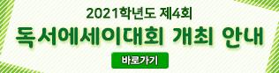 '제4회 독서에세이대회'개최 안내(11.10