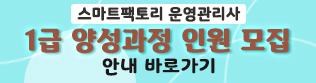 스마트팩토리 운영관리사(1급) 양성과정 인원 모집(11.04