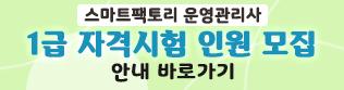 스마트팩토리 운영관리사(1급) 자격시험 인원 모집(11.04