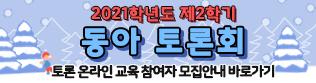 2021학년도 제2학기 동아토론회 안내(10.28
