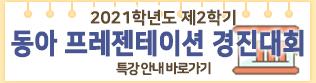 2021학년도 동아 프레젠테이션 경진대회 안내(11.03