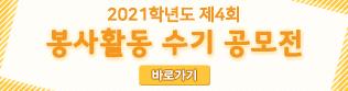 [기초교양대학] 제4회 봉사활동 수기 공모전 실시 안내(11.23