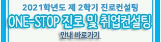 [대학일자리플러스센터] 2021학년도 제2학기 진로컨설팅(11.30
