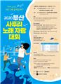 동아대 국어문화...