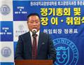 동아대 경영대학...