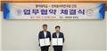 동아대-한국원자...