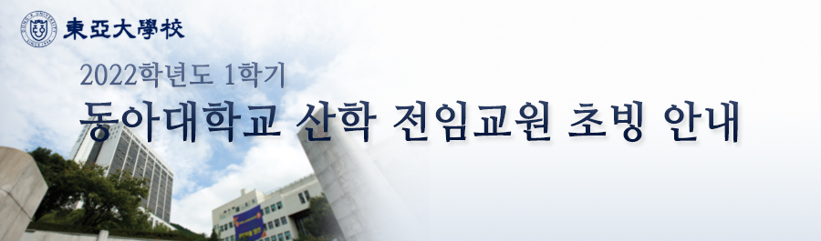 2011학년도 2학기 교수초빙공고